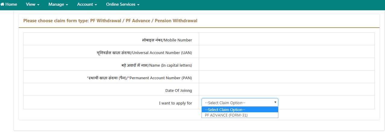 PF online withdrawal procedure 6